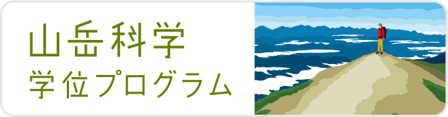 山岳科学学位プログラム