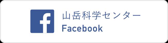 山岳科学センターFacebookページ