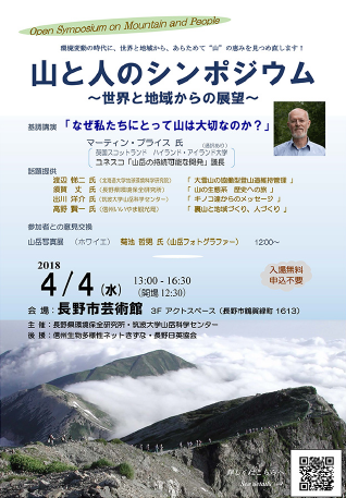 2018年4月4日に、シンポジウムを開催します。