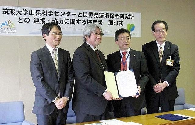 2018年2月8日に、長野県環境保全研究所と研究・教育に関する連携協定を締結しました。