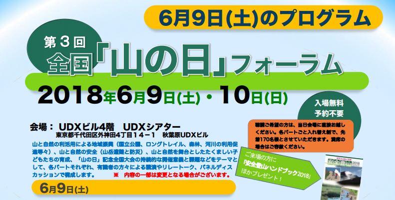6月9-10日の全国山の日フォーラムに津田准教授が出演します。