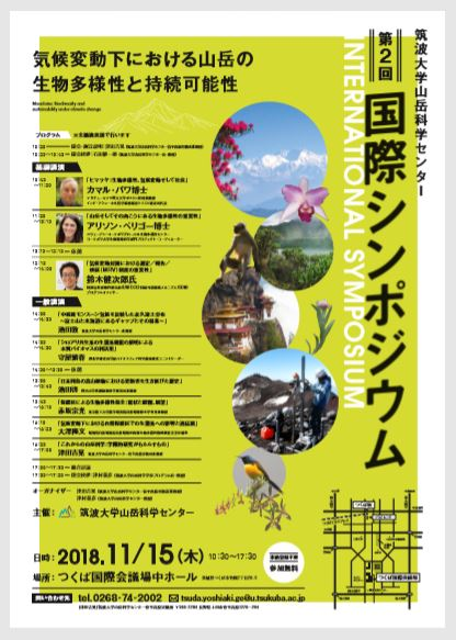 11月15日 気候変動下における山岳の生物多様性と持続可能性を探る! 筑波大学山岳科学センター 第2回国際シンポジウムを開催