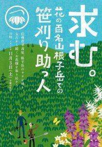 11月3日 求む。花の百名山根子岳での笹刈り助っ人