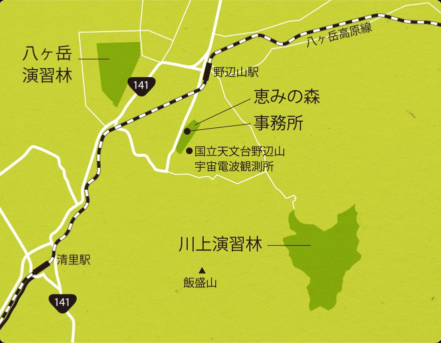 筑波大学山岳科学センター八ヶ岳演習林