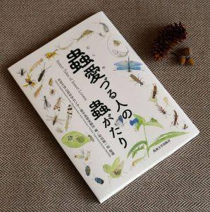 2月26日『蟲愛づる人の蟲がたり』全国書店にて予約受付中!