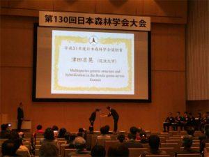 3月21日 津田吉晃准教授が日本森林学会奨励賞を受賞