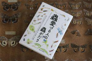 「蟲愛づる人の蟲がたり」増刷のお知らせ