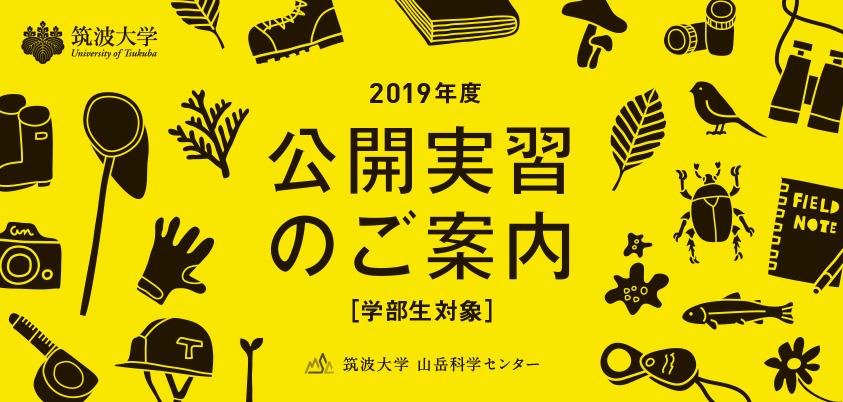2019年度公開実習のご案内(学部生対象)