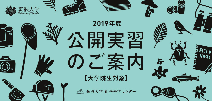 2019年度公開実習のご案内(大学院生対象)