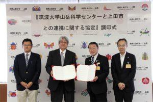 長野県上田市と山岳科学センターが連携協定を締結