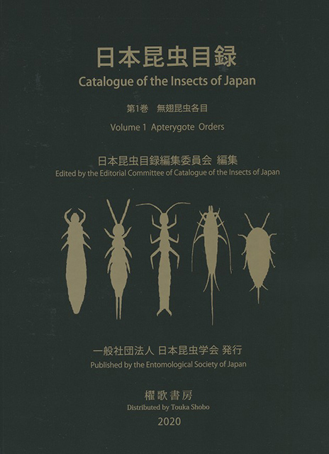 日本昆虫目録 第1巻 無翅昆虫各目