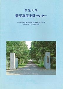 菅平高原実験センター