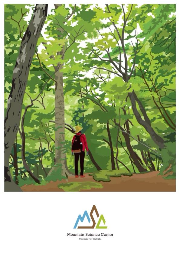 筑波大学山岳科学センターパンフレット英語版(12P)